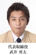 株式会社アイホーム 武井
